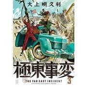 極東事変 3巻<3>(ハルタコミックス) [コミック]
