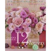 『花時間』12の花あしらいカレンダー2022 卓上版 [ムックその他]