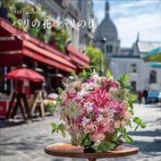 『花時間』2022 Calendar パリの花・パリの街 [ムックその他]