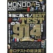 MONODAS 2021 mini 完全保存版(100%ムックシリーズ) [ムックその他]