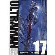 ULTRAMAN 17(ヒーローズコミックス) [コミック]