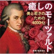 癒しのモーツァルト~美と若さのための4000Hz