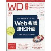 Web Designing (ウェブデザイニング) 2021年 08月号 [雑誌]