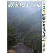 鉄道ジャーナル 2021年 08月号 [雑誌]