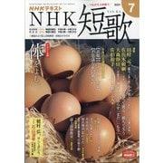 NHK 短歌 2021年 07月号 [雑誌]