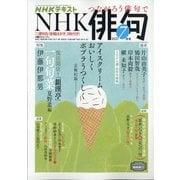 NHK 俳句 2021年 07月号 [雑誌]