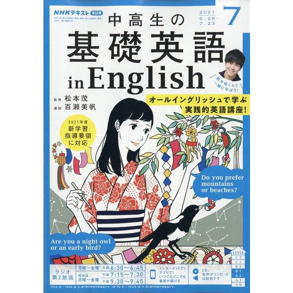 ラジオ 中高生の基礎英語 in English 2021年 07月号 [雑誌]