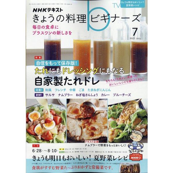NHK きょうの料理ビギナーズ 2021年 07月号 [雑誌]