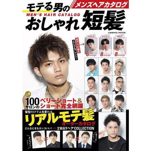 メンズヘアカタログ モテる男のおしゃれ短髪(コスミックムック) [ムックその他]