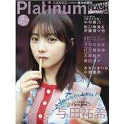 Platinum FLASH Vol.15(光文社ブックス) [ムックその他]