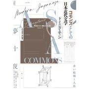 コモンズとしての日本近代文学 [単行本]
