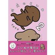 小犬のこいぬ2 [コミック]