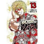 WORST外伝 グリコ  13<13>(少年チャンピオン・コミックス・エクストラ) [コミック]