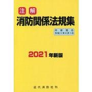 注解 消防関係法規集〈2021年新版〉 [単行本]