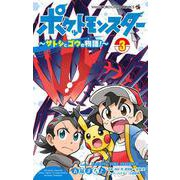 ポケットモンスター ~サトシとゴウの物語!~<3>(コロコロコミックス) [コミック]