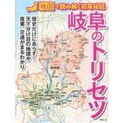 岐阜のトリセツ―地図で読み解く初耳秘話 [単行本]