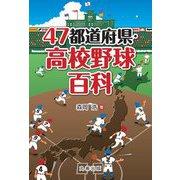 47都道府県・高校野球百科 [事典辞典]
