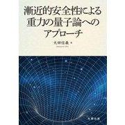 漸近的安全性による重力の量子論へのアプローチ [単行本]