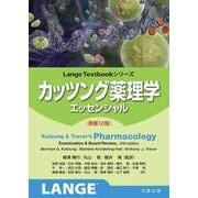 カッツング薬理学 エッセンシャル 原書12版(LangeTextbook シリーズ) [単行本]