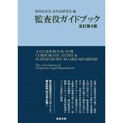 監査役ガイドブック 全訂第4版 [単行本]