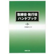 取締役・執行役ハンドブック 第3版 [単行本]