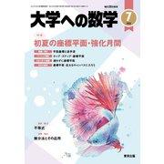 大学への数学 2021年 07月号 [雑誌]