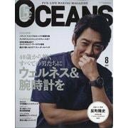 OCEANS (オーシャンズ) 2021年 08月号 [雑誌]