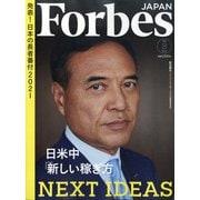 Forbes JAPAN (フォーブスジャパン) 2021年 08月号 [雑誌]