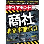 週刊 ダイヤモンド 2021年 6/19号 [雑誌]