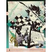 「鬼滅の刃」コミックカレンダー2022 [コミック]