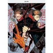 「呪術廻戦」コミックカレンダー2022 [コミック]