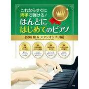 ほんとにはじめてのピアノ 宮崎駿&スタジオジブリ編-これならすぐに両手で弾ける! [単行本]