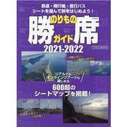 のりもの勝席ガイド 2021-2022-鉄道・飛行機・バスシートを選んで旅をはじめよう!(イカロス・ムック) [ムックその他]