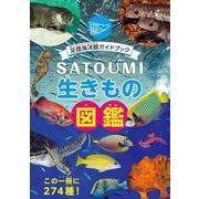 SATOUMI 生きもの図鑑-足摺海洋館ガイドブック [単行本]