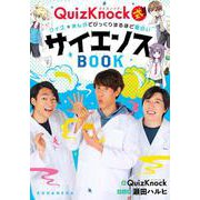 QuizKnock式!! クイズ×まんがでびっくりするほど面白いサイエンスBOOK [単行本]
