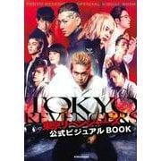 東京リベンジャーズ 公式ビジュアルBOOK [単行本]