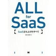 ALL for SaaS―SaaS立ち上げのすべて [単行本]