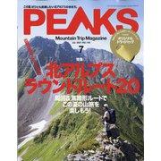 PEAKS(ピークス) 2021年 07月号 [雑誌]