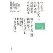 日本短編漫画傑作集<4>(書籍扱いコミックス単行本) [単行本]