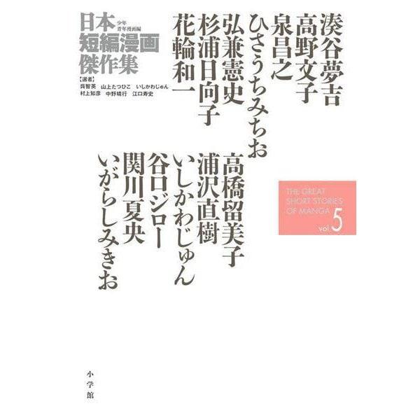 日本短編漫画傑作集<5>(書籍扱いコミックス単行本) [単行本]