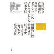 日本短編漫画傑作集<6>(書籍扱いコミックス単行本) [単行本]