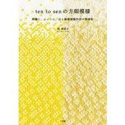 ten to senの方眼模様―刺繍に、ニットに。点と線模様製作所の模様帖 [単行本]