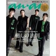 an・an (アン・アン) 2021年 6/23号 [雑誌]