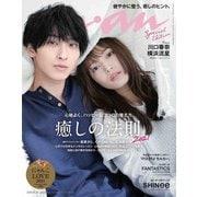 増刊an.an(アン・アン) 2021年 6/23号 [雑誌]