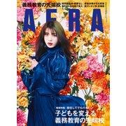 AERA (アエラ) 2021年 6/21号 [雑誌]
