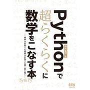 Pythonで超らくらくに数学をこなす本―簡単な計算でも複雑な計算でも瞬く間に解く [単行本]