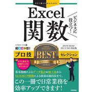 今すぐ使えるかんたんEx Excel関数 ビジネスに役立つ!プロ技BESTセレクション―2019/2016/2013/365対応版(今すぐ使えるかんたんEx) [単行本]