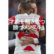 才能を解き放つ勝つメンタル―ラグビー日本代表コーチが教える「強い心」の作り方 [単行本]
