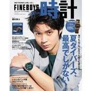 FINEBOYS+plus 時計 vol.20 [ムックその他]