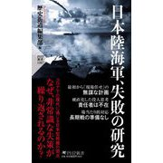 日本陸海軍、失敗の研究(PHP新書) [新書]
